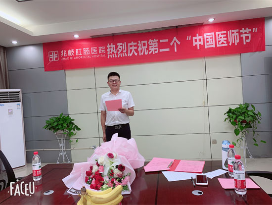 中国医师节▏阜阳兆岐肛肠医院为医生献上鲜花